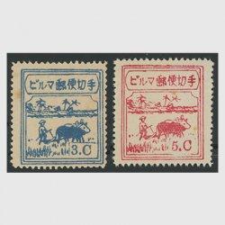 日本占領下ビルマ農耕切手2種