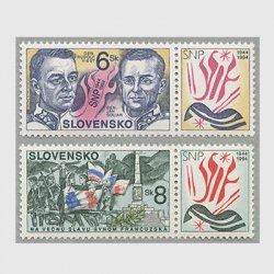 スロバキア 1994年スロバキアの蜂起50年タブ付き2種