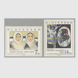 スロバキア 1994年絵画2種