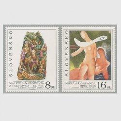 スロバキア 1995年アート2種