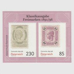 オーストリア 2020年「1891年/1896年発行の切手」小型シート