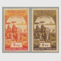 ベトナム 1959年チュン姉妹2種※少シミ
