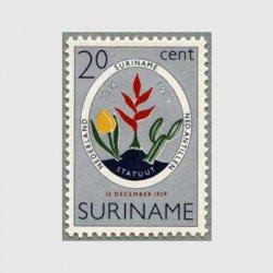 スリナム 1959年立憲5年