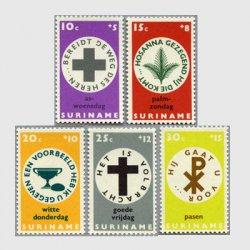 スリナム 1968年イースターチャリティー5種