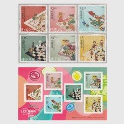 中国香港 2020年児童切手「チェスゲーム」