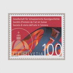 スイス 2020年スイス美術史協会