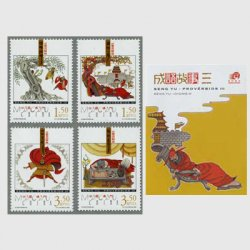 中国マカオ 2009年故事成語III