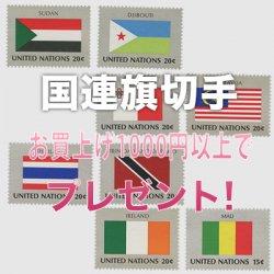 国連旗シリーズ切手8種(お買上1000円以上で無料進呈)