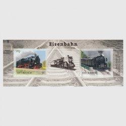 オーストリア 2020年鉄道シリーズ・小型シート