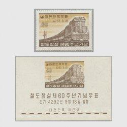 韓国 1959年鉄道60年