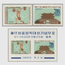 韓国 1960年ローマオリンピック
