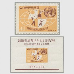 韓国 1961年第10回世界保健の日