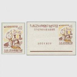 韓国 1961年5.16革命・小型シート