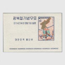 韓国 1961年光復16年・小型シート
