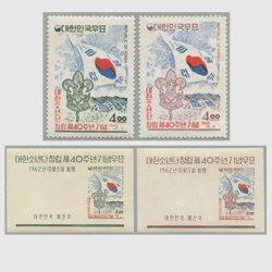 韓国 1962年ボーイスカウト40年