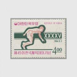 韓国 1964年第45回全国体育大会