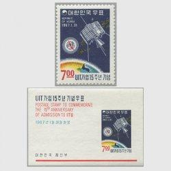 韓国 1967年ITU加入15年