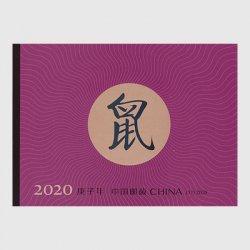 中国 2020年年賀切手「子」切手帳