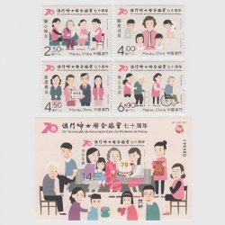 中国マカオ 2020年マカオ女性総連70年