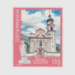 オーストリア 2020年聖ペーター・バウロ協会
