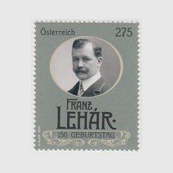 オーストリア 2020年フランツ・レハール生誕150年