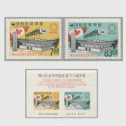 韓国 1967年モントリオール世界博参加