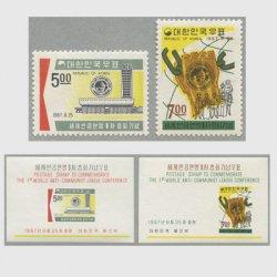韓国 1967年世界反共大会
