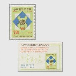 韓国 1968年WHO創立20年