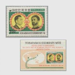 韓国 1968年エチオピア皇帝訪韓
