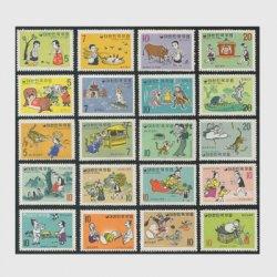 韓国 1969-70年童話シリーズ20種