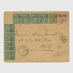 オボック(仏統治下)1894年エンタイア