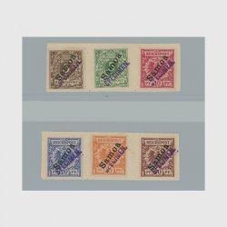 ドイツ占領下サモア 1900年発行「SPECIMEN」加刷6種