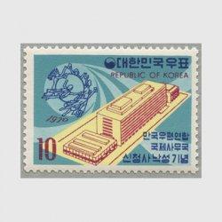 韓国 1970年UPU新庁舎落成
