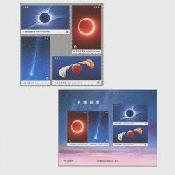 台湾  2020年天文現象