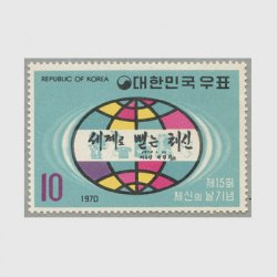 韓国 1970年第15回逓信の日