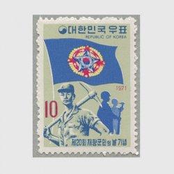 韓国 1971年第20回在郷軍人の日