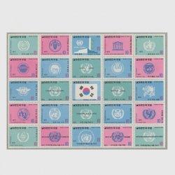 韓国 1971年国連機関25種連刷