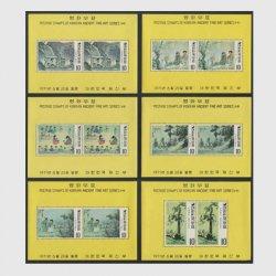 韓国 1971年第2次名画シリーズ第1集小型シート6種