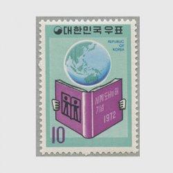 韓国 1972年国際図書年<img class='new_mark_img2' src='https://img.shop-pro.jp/img/new/icons5.gif' style='border:none;display:inline;margin:0px;padding:0px;width:auto;' />