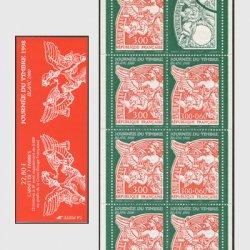 フランス 1998年切手の日・切手帳