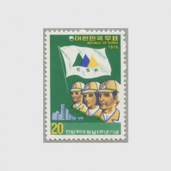 韓国 1976年民防衛隊創設1年