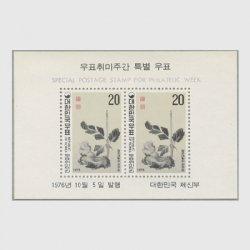 韓国 1976年切手趣味週間小型シート※僅少陽ヤケ