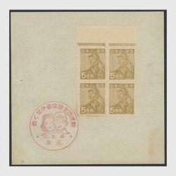産業図案鉱夫5円田型貼台紙