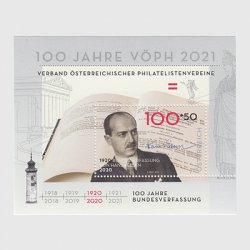 オーストリア 2020年オーストリア共和国憲法制定100年