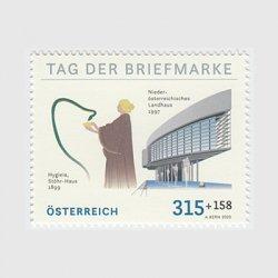 オーストリア 2020年切手の日「ザンクト・ペルテン」