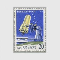 韓国 1978年小白山天体観測所竣工