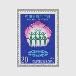 韓国 1978年国民教育憲章10年