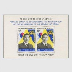 韓国 1978年第9代大統領就任 小型シート ※少シミ