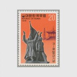 韓国 1979年「三・一」独立運動60年