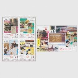 中国マカオ 2020年中国教育協会100年